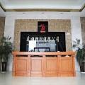 Wujiang Youshun Textile Co., Ltd.